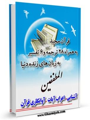 قرآن مجید - 28 ترجمه - 6 تفسیر جلد 83