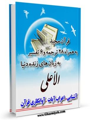 قرآن مجید - 28 ترجمه - 6 تفسیر جلد 87