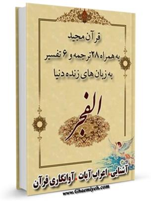 قرآن مجید - 28 ترجمه - 6 تفسیر جلد 89
