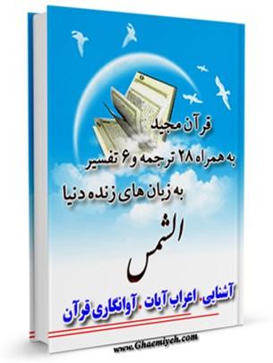 قرآن مجید - 28 ترجمه - 6 تفسیر جلد 91