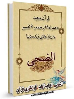 قرآن مجید - 28 ترجمه - 6 تفسیر جلد 93