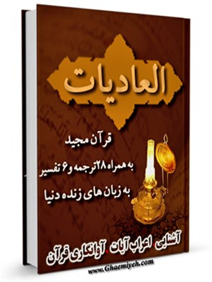 قرآن مجید - 28 ترجمه - 6 تفسیر جلد 100