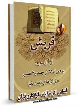 قرآن مجید - 28 ترجمه - 6 تفسیر جلد 106