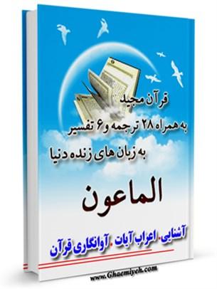 قرآن مجید - 28 ترجمه - 6 تفسیر جلد 107