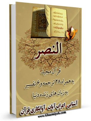 قرآن مجید - 28 ترجمه - 6 تفسیر جلد 110