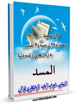 قرآن مجید - 28 ترجمه - 6 تفسیر جلد 111