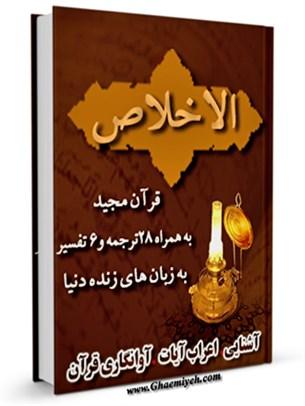 قرآن مجید - 28 ترجمه - 6 تفسیر جلد 112