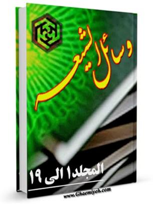 وسائل الشيعه الي تحصيل مسائل الشريعه