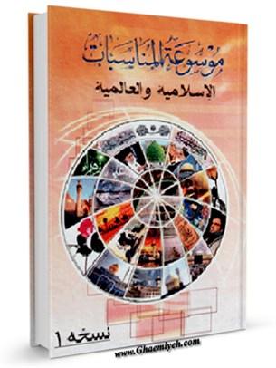 موسوعه المناسبات الاسلاميه و العالميه