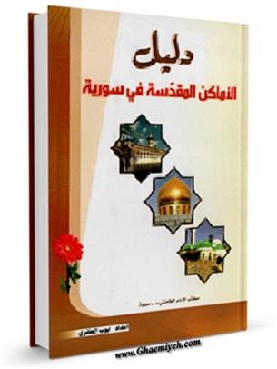 دليل الاماكن المقدسه في سوريه
