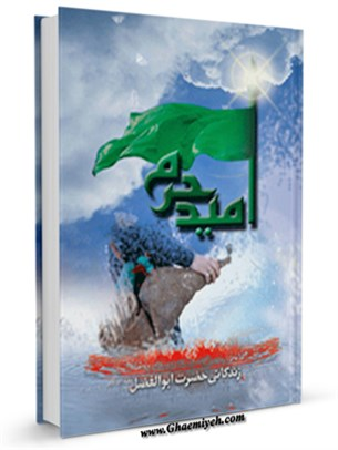 امید حرم ( پیرامون حضرت عباس علیه السلام )
