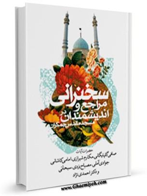 مجموعه سخنرانی مراجع عظام و اندیشمندان در مسجد جمکران