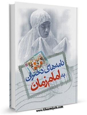 نامه های دختران به امام زمان ( عجل الله فرجه الشریف )