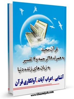 قرآن مجید - 28 ترجمه - 6 تفسیر