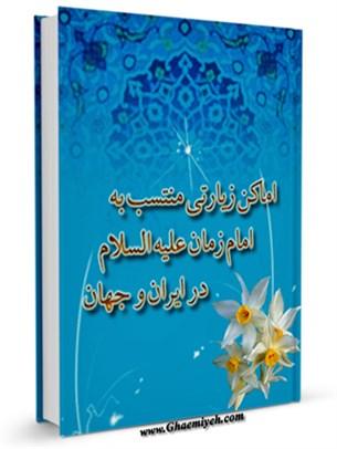 اماکن زیارتی منتسب به امام زمان ( عجل الله فرجه ) در ایران و جهان