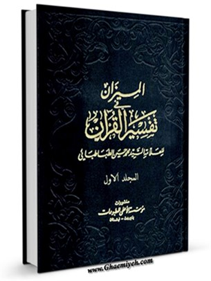 الميزان في تفسير القرآن جلد 1