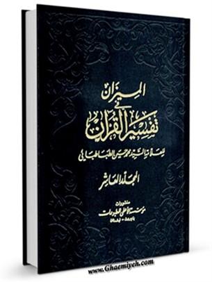 الميزان في تفسير القرآن جلد 10
