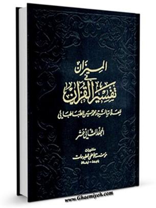 الميزان في تفسير القرآن جلد 12