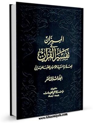 الميزان في تفسير القرآن جلد 13