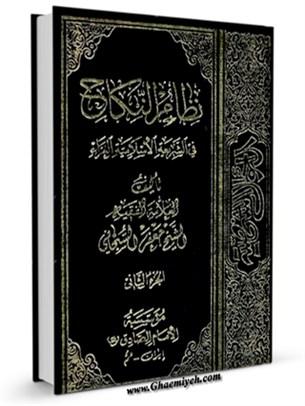 نظام النكاح في الشريعه الاسلاميه الغراء جلد 2