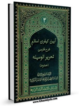 آیین کیفری اسلام :شرح فارسی تحریر الوسیله(حدود) جلد 3