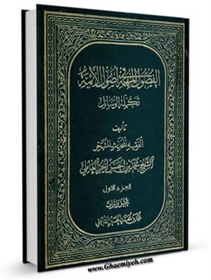 فصول المهمه في اصول الائمه ( عليهم السلام ) جلد 1