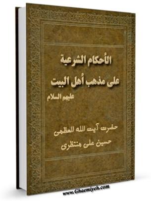 الاحكام الشرعيه علي مذهب اهل البيت عليهم السلام