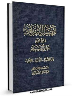 تفصيل الشريعه في شرح تحرير الوسيله: غسل الجنابه - التيمم - المطهرات