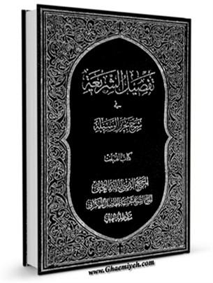 تفصيل الشريعة في شرح تحريرالوسيلة : كتاب الديات