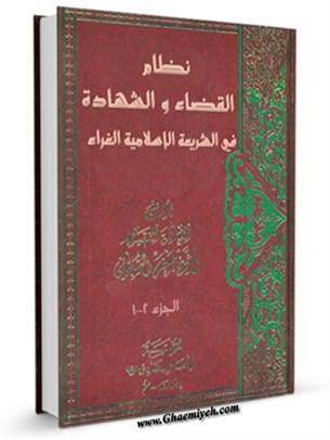 نظام القضاء و الشهاده في الشريعه الاسلاميه الغراء