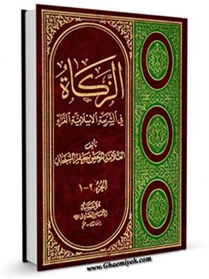 الزكاه في الشريعه الاسلاميه الغراء