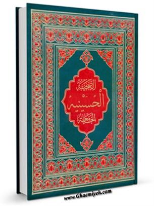 الصحيفة الحسينية الجامعة