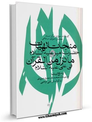 مناجات الهیات حضرت امیر ( علیه السلام ) و ما نزل من القرآن فی علی ( علیه السلام )