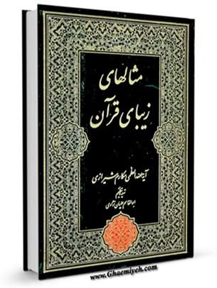 مثال های زیبای قرآن - امثال القرآن