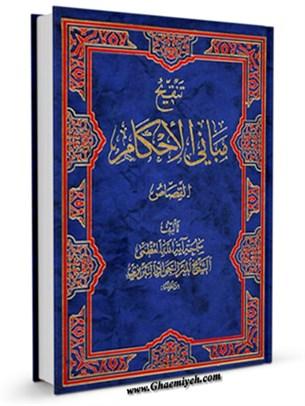 تنقيح مباني الاحكام في شرح شرايع الاسلام - كتاب القصاص