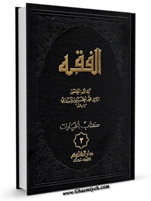 الفقه: موسوعه استدلاليه في الفقه الاسلامي جلد 2