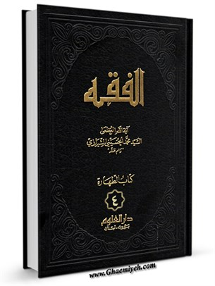 الفقه: موسوعه استدلاليه في الفقه الاسلامي جلد 4