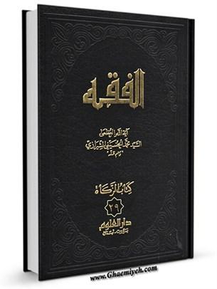 الفقه: موسوعه استدلاليه في الفقه الاسلامي جلد 29
