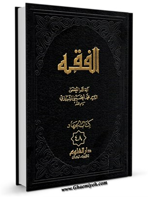 الفقه: موسوعه استدلاليه في الفقه الاسلامي جلد 48