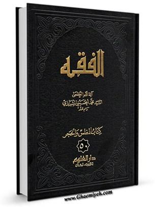 الفقه: موسوعه استدلاليه في الفقه الاسلامي جلد 50