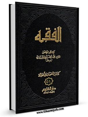 الفقه: موسوعه استدلاليه في الفقه الاسلامي جلد 51