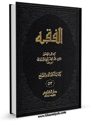 الفقه: موسوعه استدلاليه في الفقه الاسلامي جلد 52