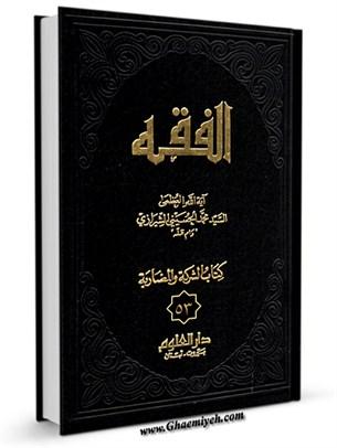 الفقه: موسوعه استدلاليه في الفقه الاسلامي جلد 53