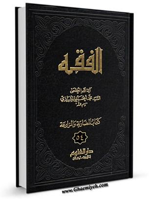 الفقه: موسوعه استدلاليه في الفقه الاسلامي جلد 54