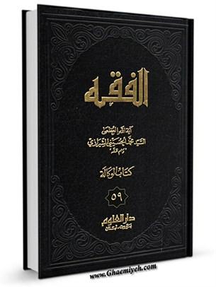 الفقه: موسوعه استدلاليه في الفقه الاسلامي جلد 59