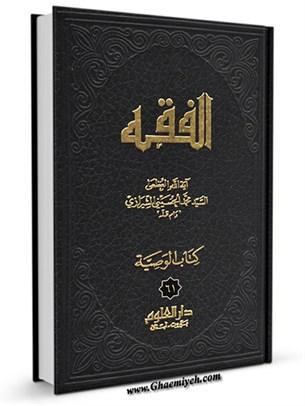 الفقه: موسوعه استدلاليه في الفقه الاسلامي جلد 61