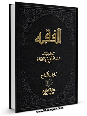 الفقه: موسوعه استدلاليه في الفقه الاسلامي جلد 66