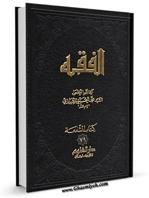 الفقه: موسوعه استدلاليه في الفقه الاسلامي جلد 79