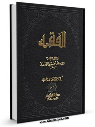 الفقه: موسوعه استدلاليه في الفقه الاسلامي جلد 102