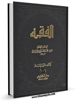 الفقه: موسوعه استدلاليه في الفقه الاسلامي جلد 106